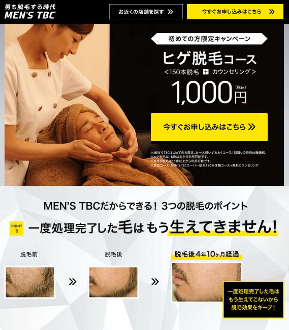 MEN'S TBC公式サイトはこちら
